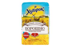 Борошно пшеничне вищого гатунку Хуторок м/у 2кг