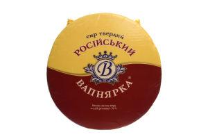 Сир Російський 50% ТМ Вапнярка круг2Х8кг