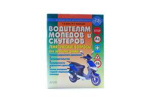 Книга Водителям мопедов и скутеров