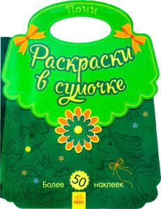 Книга Ранок Раскраски в сумочке Пони рус