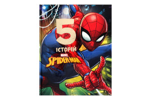 Книга Disney Spiderman 5 історій Подарункова