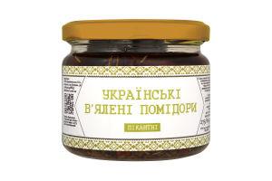 Українські в'ялені помідори.Пікантні 300мл