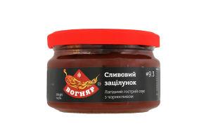 Соус мягкий острый с черносливом Сливовый зацелуй Вогняр с/б 250г