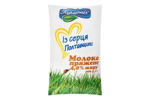 Молоко топленое 4% Гармонія м/у 900г