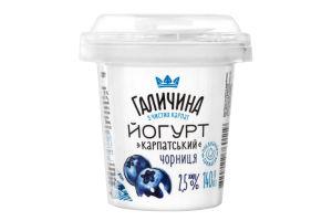Йогурт 2.5% Чорниця Галичина ст 140г