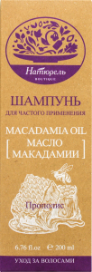 Шампунь Натюрель boutique масло макадамии/прополис