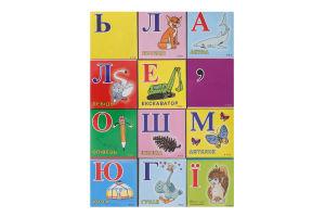 Кубики для детей от 3лет Азбука Учимся читать Київська Фабрика Іграшок 1шт