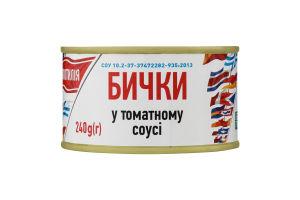 Бычки в томатном соусе Флотилія ж/б 240г