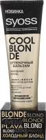 Бальзам тонуючий для волосся Холодний блонд Колір+Блиск Тимчасове фарбування Cool Blonde Syoss 150мл