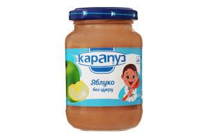 Пюре для дітей від 4міс з яблук Карапуз с/б 200г