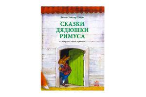 Книга Ранок Читаем с увлеч Сказки дядюш Римуса рус