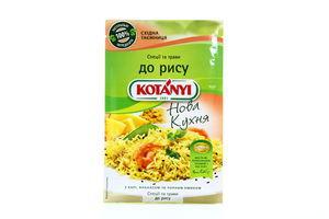 Приправа Kotanyi Спеції та трави до рису 25г