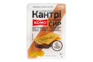 Сыр Кантри топл молоко 50% нарезка Комо в/у лоток 150г
