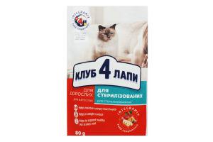 Корм для стерилизованных кошек Клуб 4 лапы м/у 80г