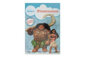 Книга Disney Ваяна 3305 Розмальовка з наліпками