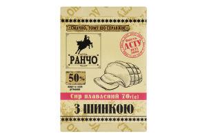 Сыр плавленый 50% С ветчиной Ранчо м/у 70г