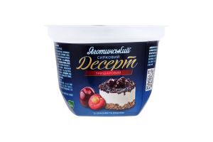 Десерт 3.6% творожный трехслойный Злаки-вишня Яготинський ст 200г