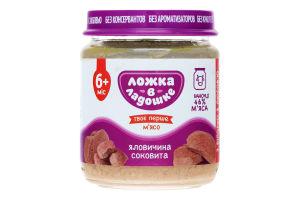 Пюре для дітей від 6міс Яловичина соковита Ложка в ладошке с/б 100г