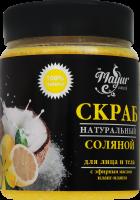 Cкраб для обличчя і тіла натуральний соляний з ефірною олією іланг-ілангу та лимону Mayur 250мл