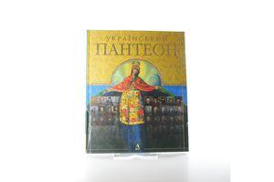 Книга Украинский пантеон Балтия Друк