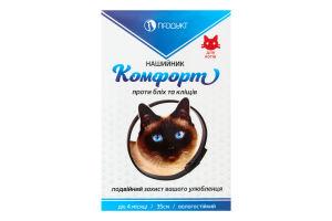 Нашийник для котів проти бліх та кліщів 35см Комфорт Продукт 1шт