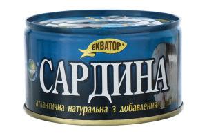 Сардина атлантическая натуральная с добавлением масла Екватор ж/б 230г