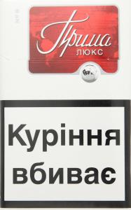 прима люкс сигареты цена купить в