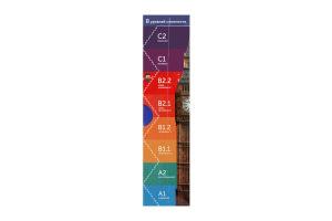Карточки для изучения английского языка B2.2 Upper-Intermediate Student 500шт