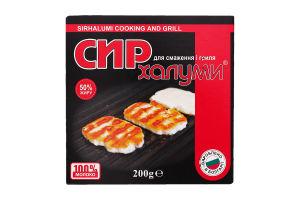 Сир Халумі для запікання і гриля 50% 200г Болгарія х18