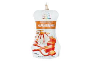 Топінг для морозива та десертів Карамельний Топпинг д/п 140г