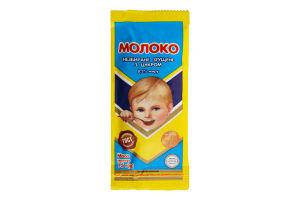 Молоко сгущенное 8.5% с сахаром цельное Первомайський МКК м/у 15г