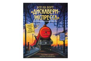 Книга Всі на борт Діскавері-експреса Манн, Иванов и Фербер 1шт