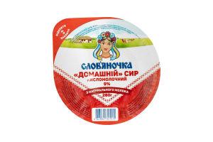 Сир кисломолочний Слов'яночка Домашній 9% 280 ванночка