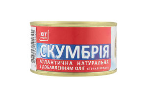 Скумбрія атлантична натуральна з добавленням олії Хіт Продукт з/б 240г