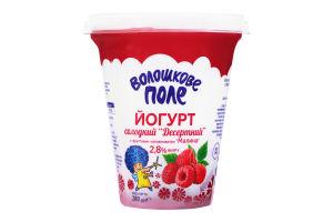 Йогурт 2.8% Малина Десертный Волошкове поле ст 280г