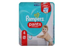 Подгузники-трусики для детей одноразовые 9-15кг 4 Pants Pampers 24шт