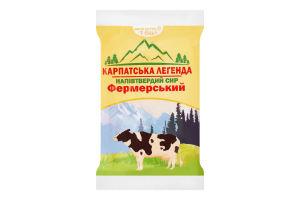 Сыр полутвердый 42.5% Фермерский Карпатська Легенда м/у 150г