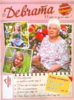 Журнал Дівчата Юнілайн Україна 1шт