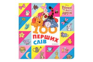 Книга для детей от 3лет Винни и его друзья 100 первых слов Disney Egmont 1шт