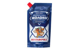 Молоко сгущенное 8.5% Премиум Полтавочка д/п 440г