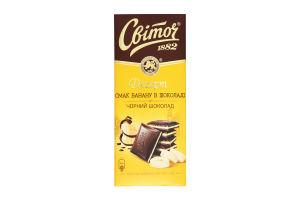 Шоколад чорний Десерт Світоч смак Банану в шоколаді 85г к/у
