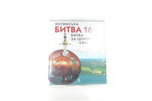 """Книга """"Хотинская битва 1621"""" Балтия-печать"""