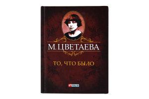 Книга Folio Мини Цветаева То что было рус