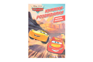 Книга-развивайка Тачки Disney-Pixar Egmont 1шт