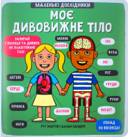 Книга Мое удивительное тело Маленькие исследователи Книголав 1шт