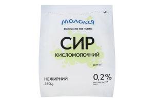 Сир кисломолочний 0.2% нежирний Молокія м/у 350г