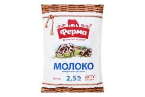Молоко 2.5% ультрапастеризованное Ферма м/у 900г