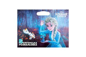 Книга №6191 Огромная раскраска Ледяное сердце II Disney Egmont 1шт