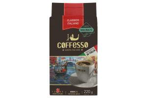 Кава Coffesso Classico Italiano Vacuum ground 220г кава натуральна мелена