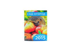 Книга Сад-огород Календарь 2015